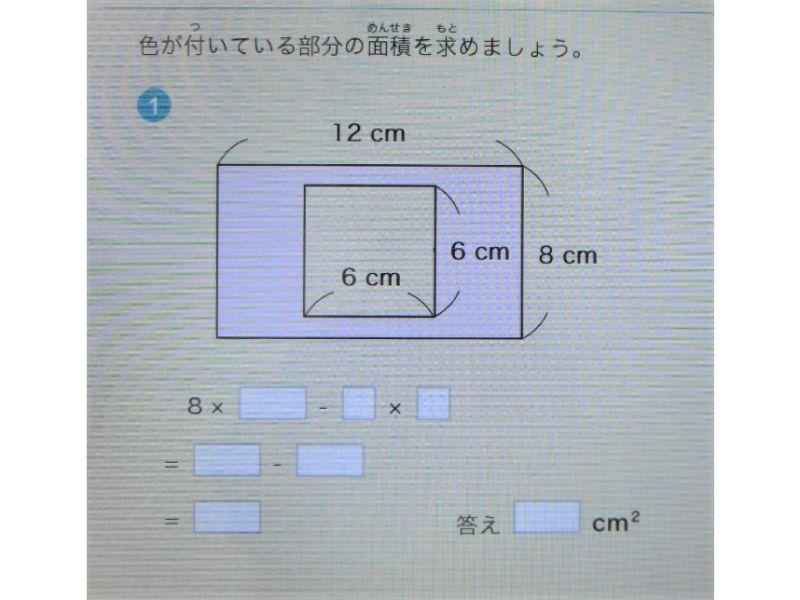 図形問題の画像