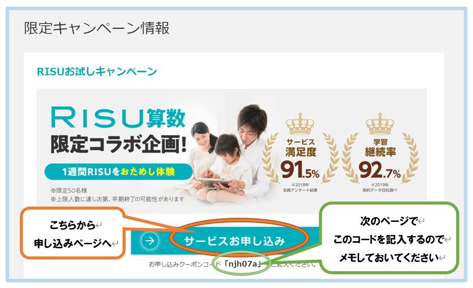 RISU算数キャンペーンTOP画像