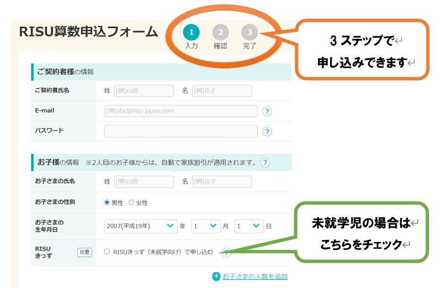 RISU算数キャンペーン申し込みフォーム①