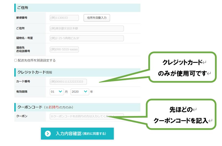 RISU算数キャンペーン申し込みフォーム②