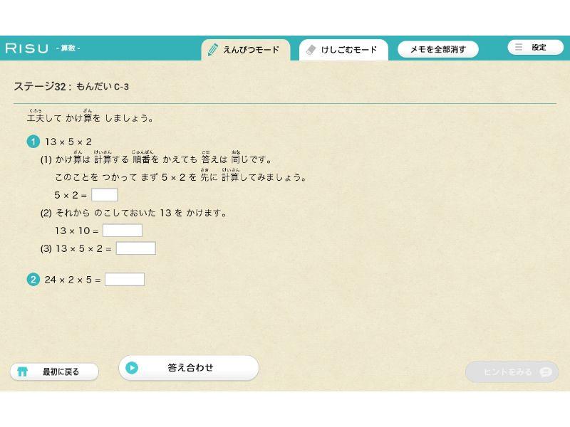RISU算数・低学年バージョンのサンプル画像
