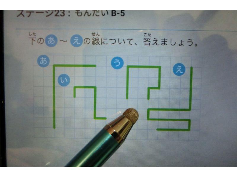RISU算数の図形は小さいことがあるのがわかる写真
