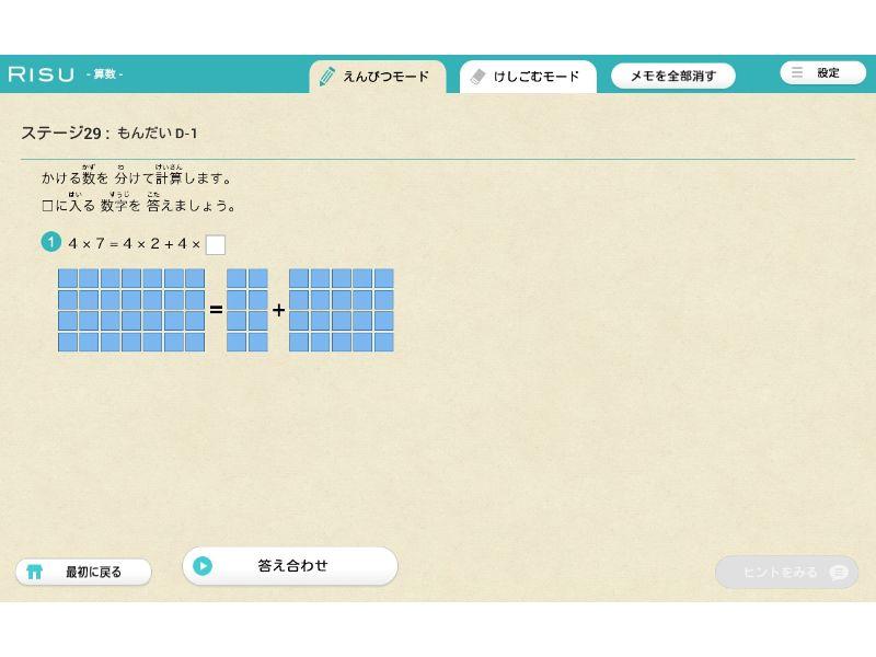 RISU算数サンプル問題【幼児】