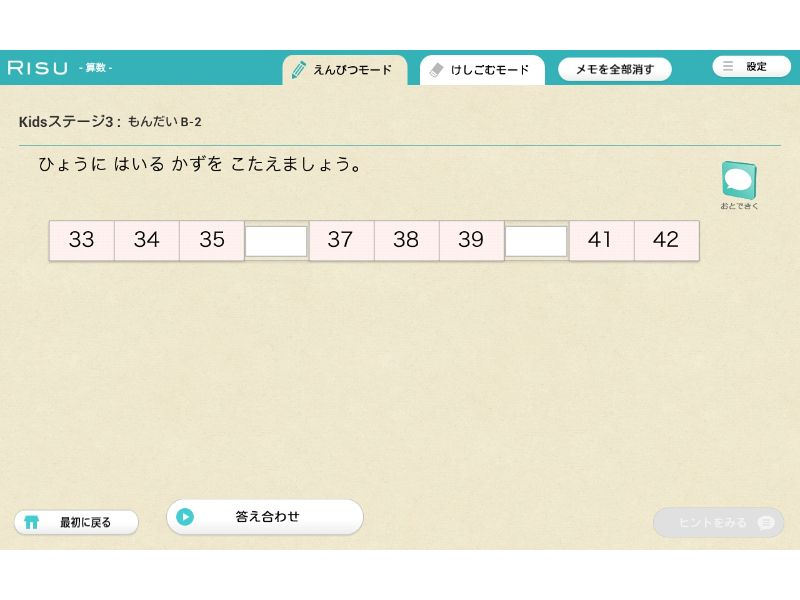 RISU算数サンプル問題【低学年】