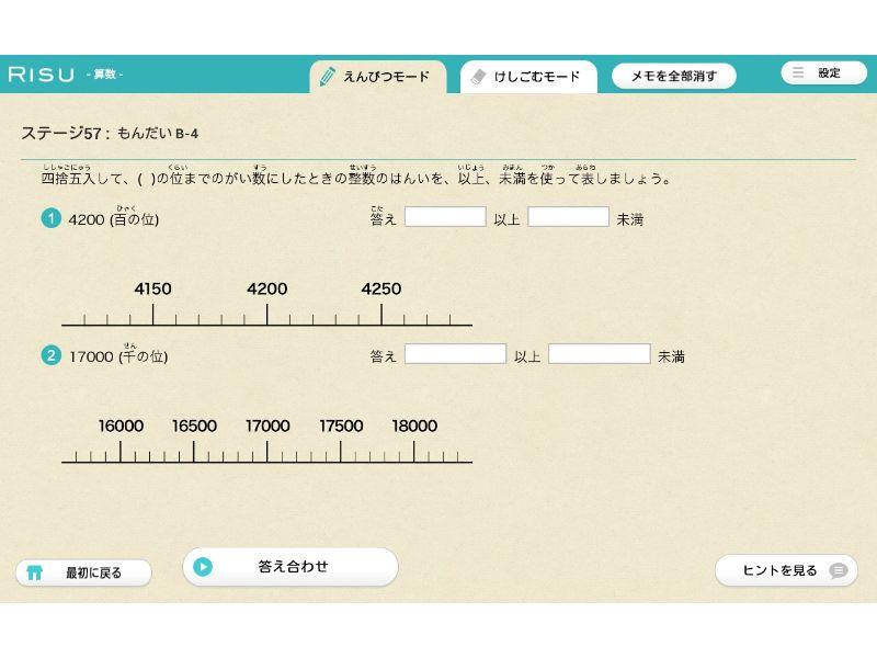 RISU算数サンプル問題【高学年】