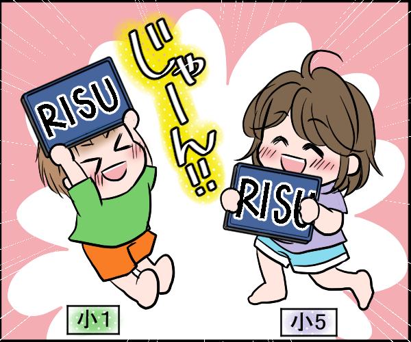 RISU算数のタブレットに喜ぶ子どもたち
