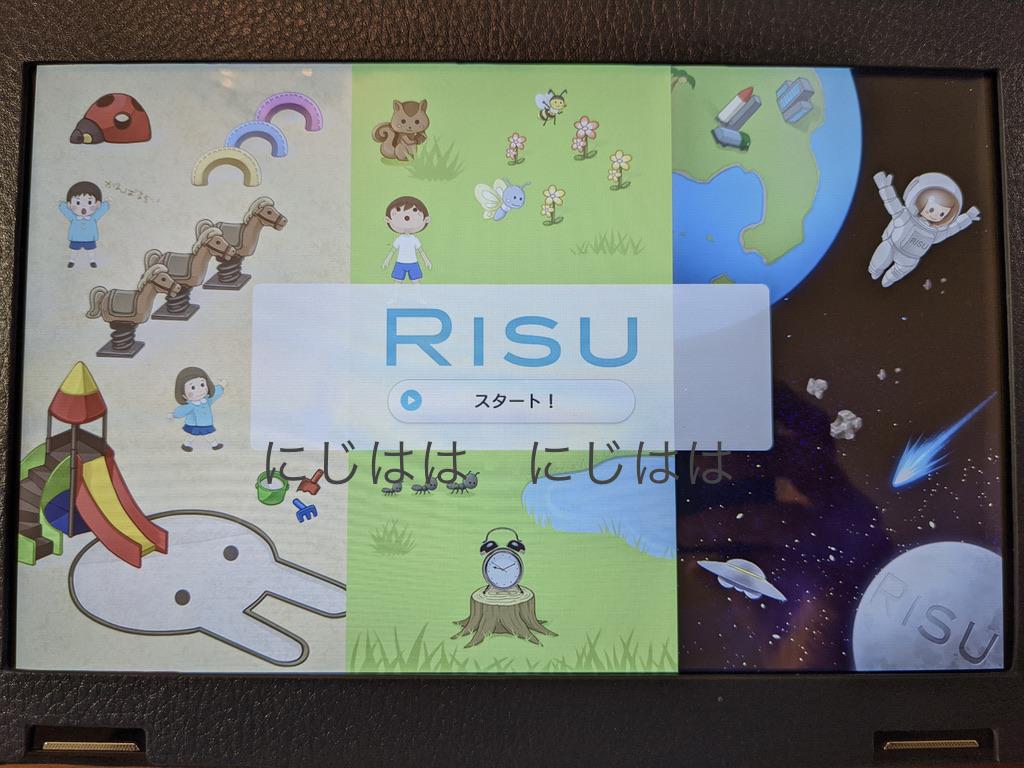 幼児版RISU算数のトップ画面