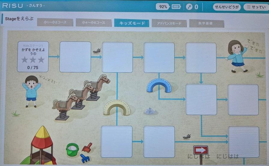 幼児版RISU算数のステージ画像
