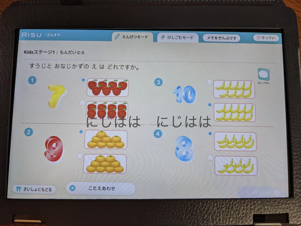 幼児版RISU算数の問題画面2