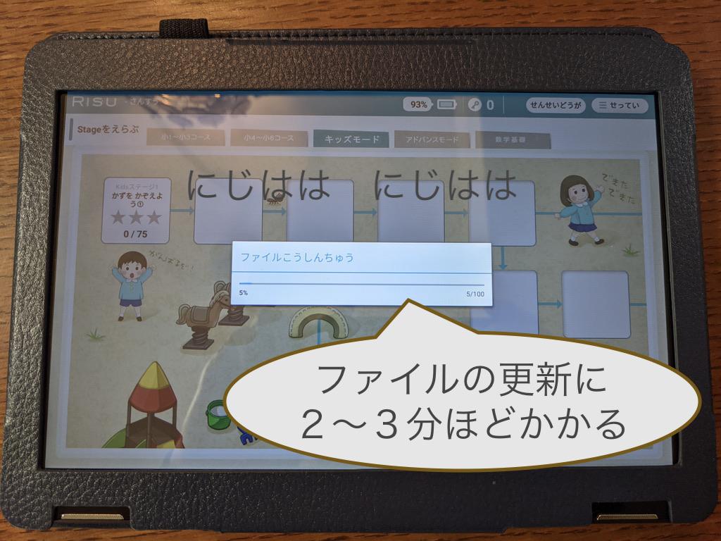 幼児版RISU算数の更新画面