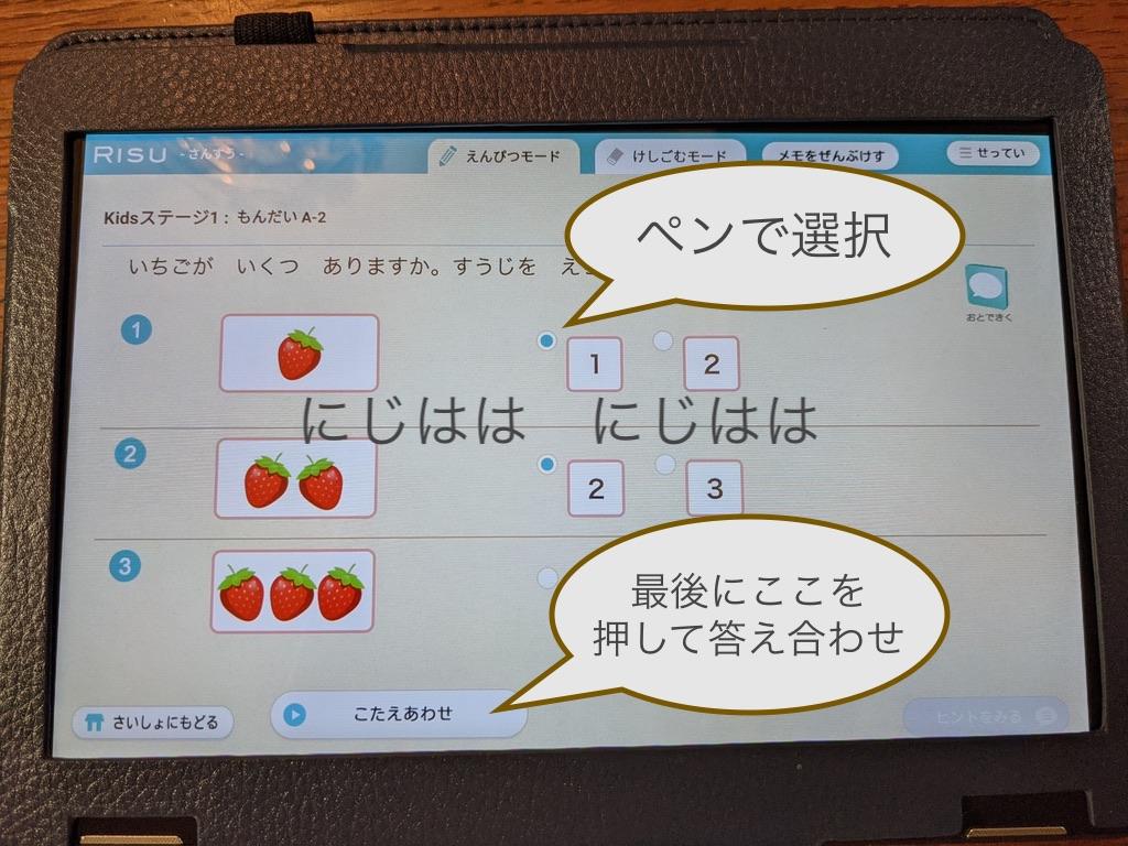 幼児版RISU算数の問題画面