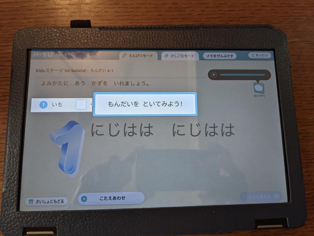 幼児版RISU算数のスタート画面