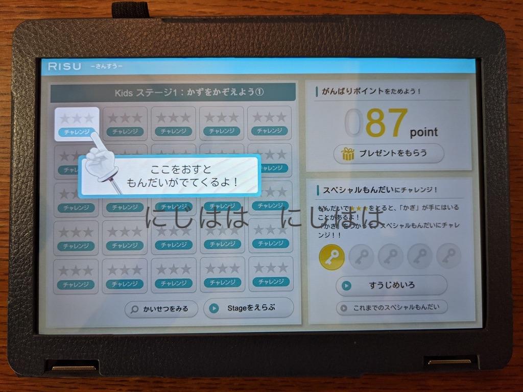 幼児版RISU算数のステージの中身画像