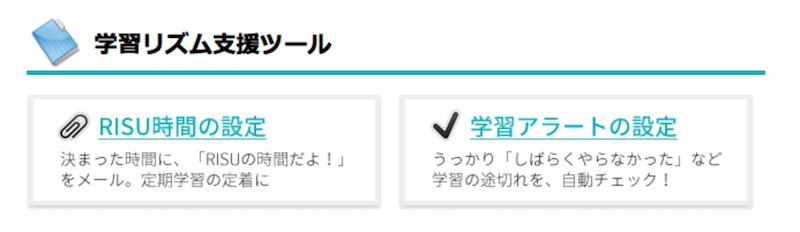 RISU算数マイページ4