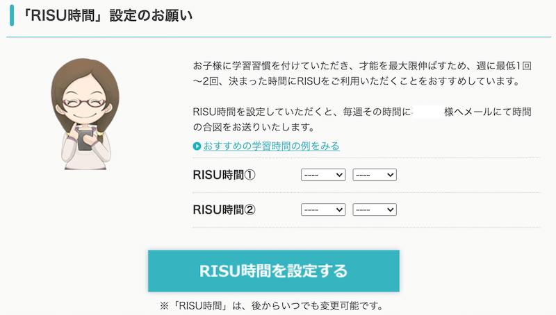 RISU算数マイページ7