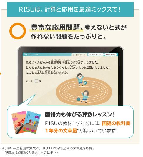RISU算数の教材1学年分には国語の教科書1年分の文字量が入っている。